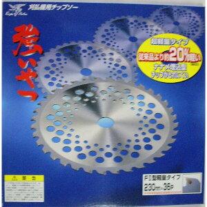 アーレス 刈払チップソー 強いやつ   230ミリ×36P     (5枚セット)