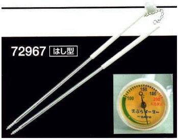 シンワ#72967 温度計   天ぷらメーター はし型