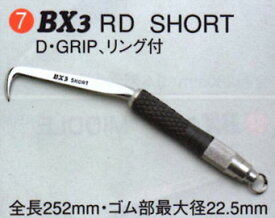 MIKI【三貴】BXハッカーBX3RD〔D・GRIP〕     SHORTタイプ リング付【smtb-u】