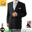 あす楽 大きいサイズ 礼服/オールシーズン・ダブル フォーマルスーツ/黒さが違う、極超黒 E体 1401-09 キングサイ…