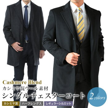 コートメンズチェスターコート・ハーフコート/カシミヤ混紡ウール(ビジネスコート/メンズコート/チェスターショートコート)