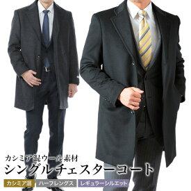 あす楽 チェスターコート メンズ ハーフコート ビジネス カシミヤ混ウール メンズ ウール95%/カシミヤ5% ブラック/チャコール S/M/L/LL/3L 送料無料