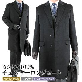 カシミヤコート チェスターコート メンズ ロングコート ビジネス 冠婚葬祭 ブラック カシミヤ100% S/M/L/LL ビジネスコート 送料無料