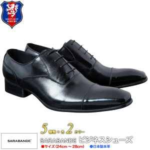 SARABANDE ビジネスシューズ/ビジネス靴/本革 日本製・ストレートチップ・スワール・ビットタイプ・ダブルモンクストラップ・スリッポン(ブラック・ダークブラウン)サラバンド