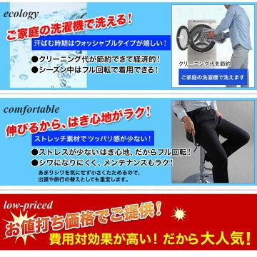 春夏ウォッシャブルツータックスラックス/洗濯機で水洗いOK/メンズスラックス(まとめ割/2本5000円)/送料無料