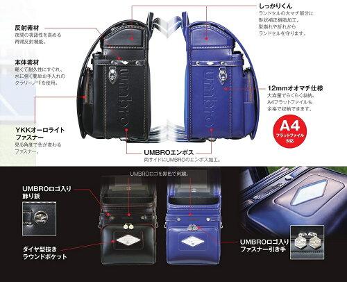ランドセルUMBROアンブロ男の子日本製ランドセルA4フラット送料無料サッカーブランドサクラコクホー