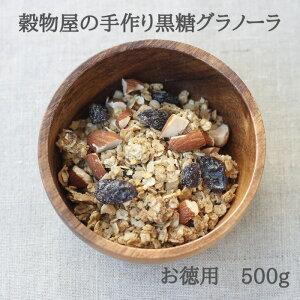 【送料無料】穀物屋の手作りグラノーラ お徳用500g