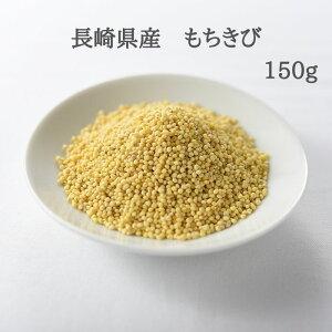 長崎県産もちきび 150g
