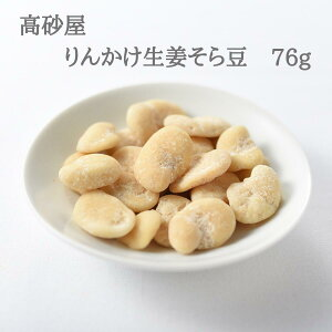 りんかけ生姜そら豆 76g