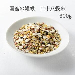 国産の雑穀 二十八穀米 300g