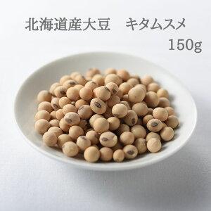 北海道産大豆 キタムスメ 150g