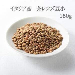 イタリア産 茶レンズ豆小 150g