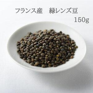 フランス産 緑レンズ豆 150g