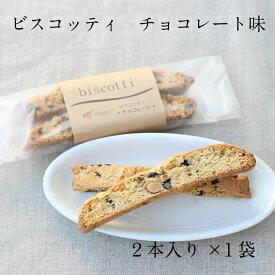 ビスコッティ チョコレート味