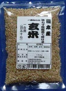 熊本産炊飯器でそのまま炊ける玄米 150g【安全】【安心】【国産】
