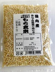 九州産炊飯器でそのまま炊けるもち玄米 150g【安全】【安心】【国産】