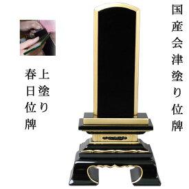国産位牌・会津上塗り位牌・春日5.0寸【smtb-td】【RCP】