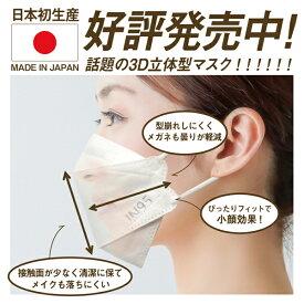 スーパーセール【次回3月中旬ごろより順次発送予定】マスク 日本製 日本製マスク 不織布 個別包装 日本初生産 JN95マスク 白 1箱30枚入り 柳葉 医療用クラス 高性能マスク カラー 立体構造 4層 3D 呼吸しやすい 息苦しくない 小顔効果 口につかない jn95 KF94 n95