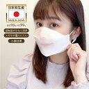 JN95 白 マスク 日本製 不織布 白 30枚 1箱 国産マスク 個包装 おしゃれ カラー ホワイト 3D立体型 4層構造 KF94と同型