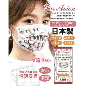 数量限定 Par Avionマスク 国産 日本製 パラビオン オシャレ 個別包装 不織布 使い捨てマスク 10枚入り3箱セット 合計30枚