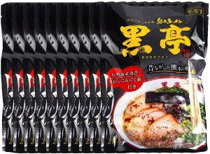 【公式】黒亭とんこつラーメン 20食まとめ買いセット(2食袋×10袋) 取り寄せ ギフト 豚骨 熊本 くまもと ギフト 有名 半生 麺