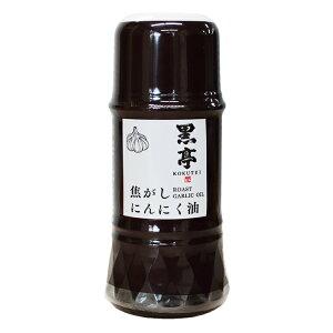 黒亭の焦がしにんにく油(黒マー油)135g
