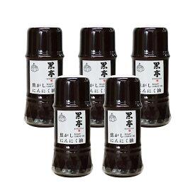 黒亭 焦がしにんにく油(黒マー油)135g × 5本 まとめ買い 5%OFF ガーリック ニンニク 調味料 詰め合わせ 送料無料