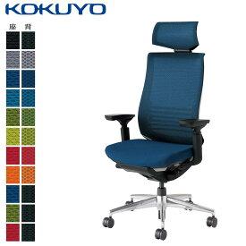 コクヨ デスクチェア オフィスチェア 椅子 Bezel ベゼル CR-A2835E6 ヘッドレスト付きタイプ 可動肘 ブラックフレーム アルミポリッシュタイプ -v フローリング用キャスター