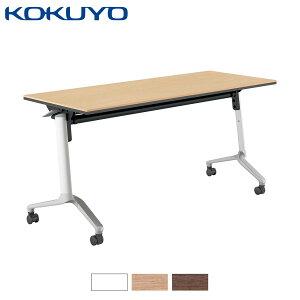 コクヨ ミーティングテーブル 会議用テーブル CONFEST コンフェスト KT-S1303L フラップテーブル シンプル パネルなし 棚付き W150×D60cm