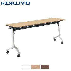 コクヨ ミーティングテーブル 会議用テーブル CONFEST コンフェスト KT-S1300L フラップテーブル シンプル パネルなし 棚付き W180×D45cm