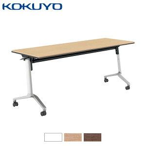 コクヨ ミーティングテーブル 会議用テーブル CONFEST コンフェスト KT-S1301L フラップテーブル シンプル パネルなし 棚付き W180×D60cm