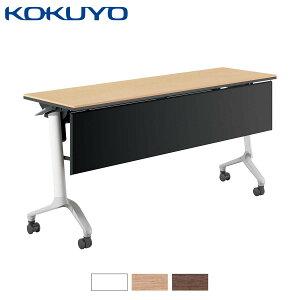 コクヨ ミーティングテーブル 会議用テーブル CONFEST コンフェスト KT-PS1302L フラップテーブル シンプル パネル付き 棚付き W150×D45cm