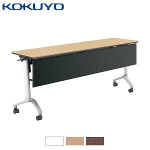 コクヨ ミーティングテーブル 会議用テーブル CONFEST コンフェスト KT-PS1300L フラップテーブル シンプル パネル付き 棚付き W180×D45cm