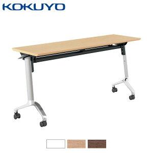 コクヨ ミーティングテーブル 会議用テーブル CONFEST コンフェスト KT-S1302M フラップテーブル スタンダード パネルなし 棚付き W150×D45cm
