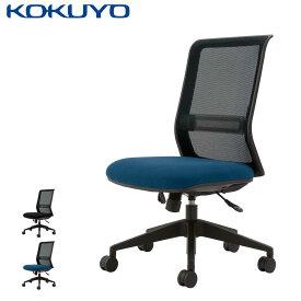 コクヨ デスクチェア オフィスチェア 椅子 ENTRY エントリー CR-BK9000BK メッシュタイプ ブラックシェル ナイロン脚