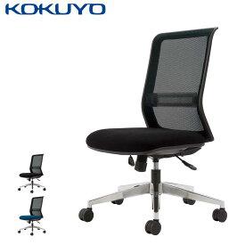 コクヨ デスクチェア オフィスチェア 椅子 ENTRY エントリー CR-AL9000BK メッシュタイプ ブラックシェル アルミ脚