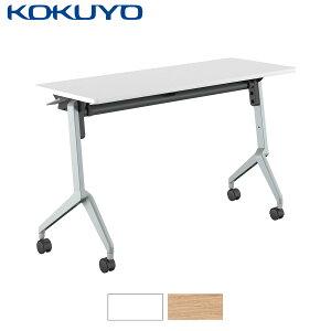 コクヨ ミーティングテーブル 会議用テーブルLeafline リーフライン KT-S1204 パネルなし 棚付き 幅120×奥行45cm