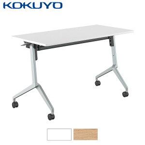 コクヨ ミーティングテーブル 会議用テーブルLeafline リーフライン KT-S1205 パネルなし 棚付き 幅120×奥行60cm