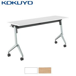 コクヨ ミーティングテーブル 会議用テーブルLeafline リーフライン KT-S1202 パネルなし 棚付き 幅150×奥行45cm
