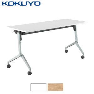 コクヨ ミーティングテーブル 会議用テーブルLeafline リーフライン KT-S1203 パネルなし 棚付き 幅150×奥行60cm