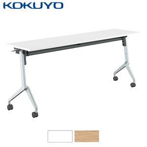 コクヨ ミーティングテーブル 会議用テーブルLeafline リーフライン KT-S1200 パネルなし 棚付き 幅180×奥行45cm