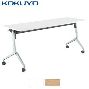 コクヨ ミーティングテーブル 会議用テーブルLeafline リーフライン KT-S1201 パネルなし 棚付き 幅180×奥行60cm