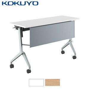 コクヨ ミーティングテーブル 会議用テーブルLeafline リーフライン KT-PS1204 パネル付き 棚付き 幅120×奥行45cm
