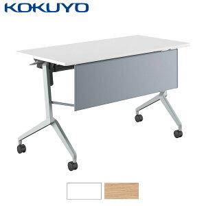 コクヨ ミーティングテーブル 会議用テーブルLeafline リーフライン KT-PS1205 パネル付き 棚付き 幅120×奥行60cm