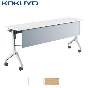コクヨ ミーティングテーブル 会議用テーブルLeafline リーフライン KT-PS1200 パネル付き 棚付き 幅180×奥行45cm