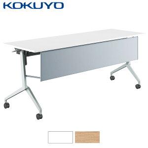 コクヨ ミーティングテーブル 会議用テーブルLeafline リーフライン KT-PS1201 パネル付き 棚付き 幅180×奥行60cm