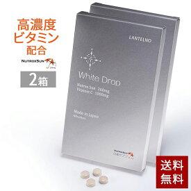 【送料無料】ビタミンC サプリ ニュートロックスサン 高濃度 ランテルノ ホワイトドロップ サプリ セラミド リコピン ポリフェノール ブライトニングパイン【日本製】LANTELNO 美容 サプリ2箱