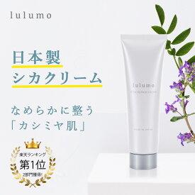 lulumo ルルモ シカクリーム50g 高保湿 乾燥肌 敏感肌 12の 無添加処方 保湿クリーム ナイトクリーム 化粧下地 スキンケア モイストクリームCI【送料無料】