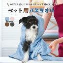 DELLEPICO ペット用 犬 猫 バスタオル シャワー シャンプー 吸水 タオル 超吸水 速乾 マイクロファイバー 体拭き ドラ…