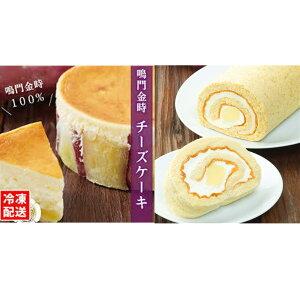 上品な甘さの鳴門金時チーズケーキ(4号)&ロールケーキ(なると金時 さつまいも)【RCP】
